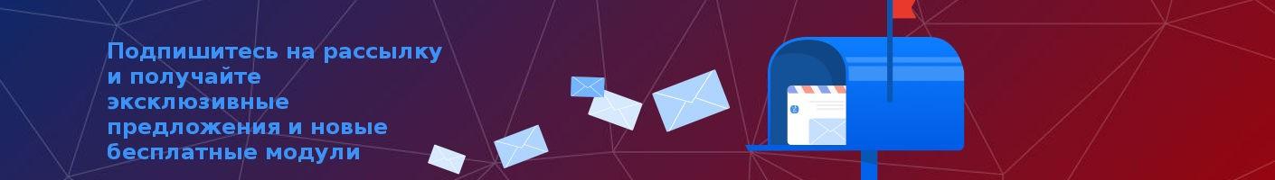 Подпишитесь на рассылку и получайте эксклюзивные предложения и новые бесплатные модули!