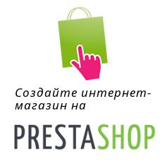 Создайте Интернет-магазин на PrestaShop